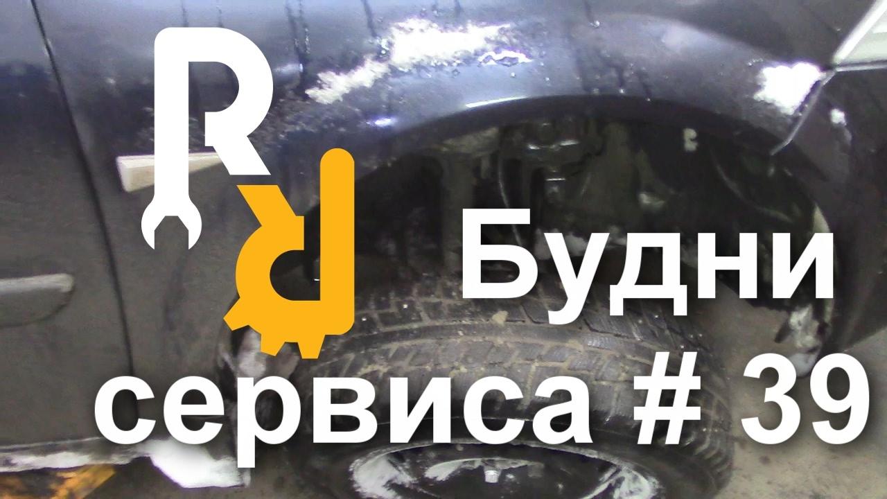 Будни сервиса #39 Что то с колесом не то