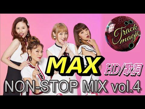 MAX 名曲メドレー vol.4 Non-Stop Mix (HD/歌詞付) ▶59:18