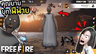 Granny in Freefire Battle Royale - Granny The Series - | DevilMeiji