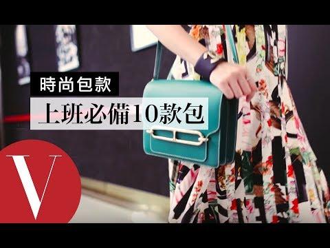上班族女孩必備實用包:會議 / 提案 / 運動 / 約會 / 採訪 |時尚包款