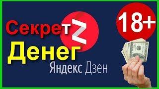 Заработок на Яндекс Дзен. Заработок на яндекс дзен видео. Яндекс Дзен заработок личный опыт.