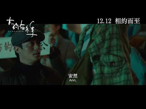 大約在冬季 (Somewhere Winter)電影預告