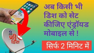 dish direction setting from android mobile, in HINDI