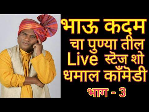 Best Comedy bhau kadam new 2018, chala...