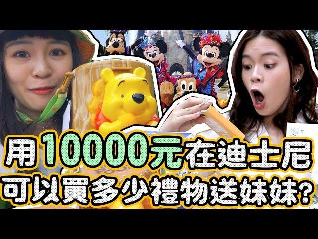 【爽買#3】送這個給妹妹竟然讓她超興奮!用一萬圓在日本迪士尼能買多少禮物?可可酒精
