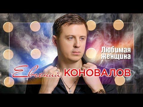 Евгений Коновалов -  Любимая женщина (Альбом 2020)