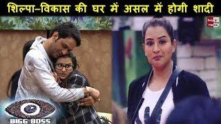 Bigg Boss 11: Shilpa and Vikas will be married, विकास और शिल्पा की घर में होगी शादी !!