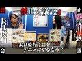 「禁止会議」#24 2017/07/21 [ゲスト] 声優 浅川 悠氏 最終篇