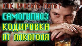 Бросить пить алкоголь самостоятельно Кодировка от алкоголя Самогипноз