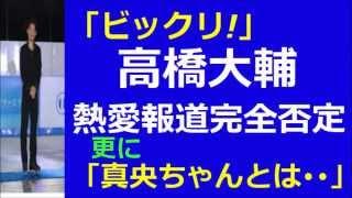 フィギュアスケートの元日本代表の高橋大輔さんが6日、一部週刊誌で報...