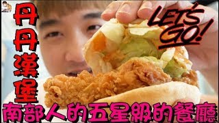 《今天吃美食》北部人體驗南部人五星級的餐廳『丹丹漢堡』(請吃飽在看影片!!!!!)【心懸】