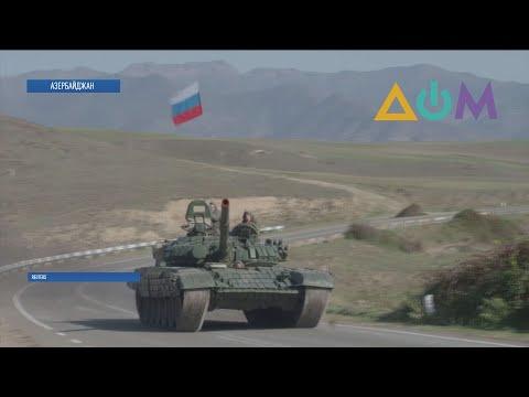 Нагорный Карабах: Турция вместе с РФ будут контролировать режим тишины