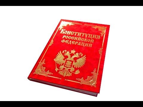 КОНСТИТУЦИЯ РФ, статья 91, Президент РФ обладает неприкосновенностью