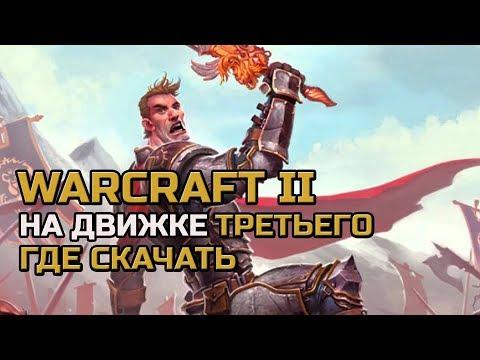 Warcraft II на движке Warcraft III ГДЕ СКАЧАТЬ