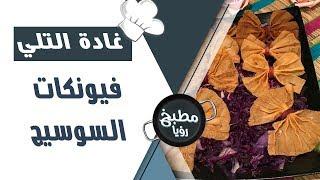 فيونكات السوسيج - غادة التلي