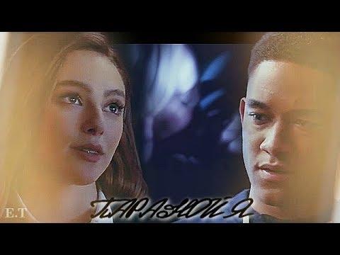 ● Rafael And Hope || ПАРАНОЙЯ