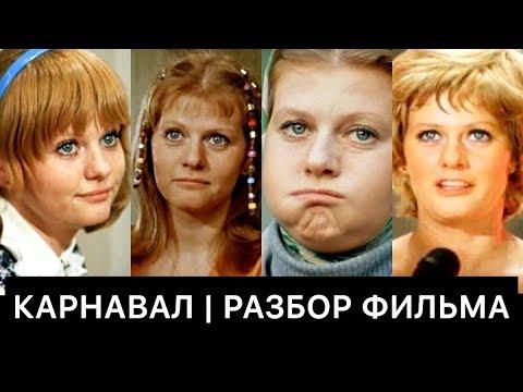 КАРНАВАЛ (1981): РАЗБОР ФИЛЬМА