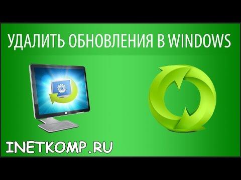 Как удалить обновления в Windows 7 или 8