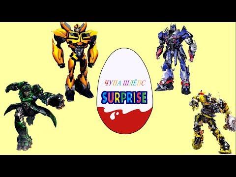 Трансформеры - Киндер сюрприз - Transformers - Kinder Surprise