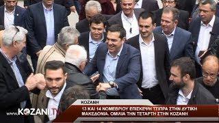 Ο Α. Τσίπρας στην Δυτ. Μακεδονία 13 και 14 Νοεμβρίου