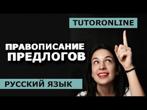 Русский язык | Правописание предлогов