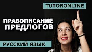 русский язык Правописание предлогов