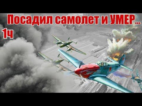 Первый рейд на Волосово. Из воспоминаний пилота Пе-2 Калиниченко Андрея Филипповича