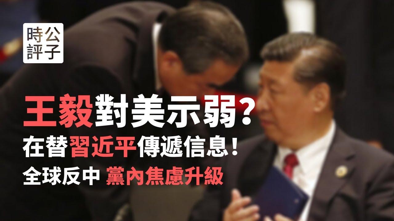 【公子时评】中国外交部长最新讲话是在向美国求和?错!王毅是在替习近平传递信息!王毅对党内的安抚和解释工作能成功吗?