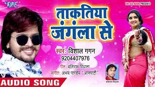 Vishal Gagan का सबसे जबरदस्त हिट गाना 2018 Takatiya Jangla Se Bhojpuri Hit Songs 2018