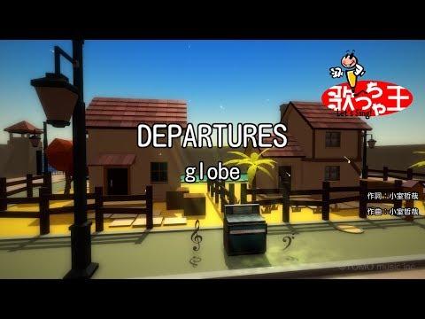 【カラオケ】DEPARTURES/globe