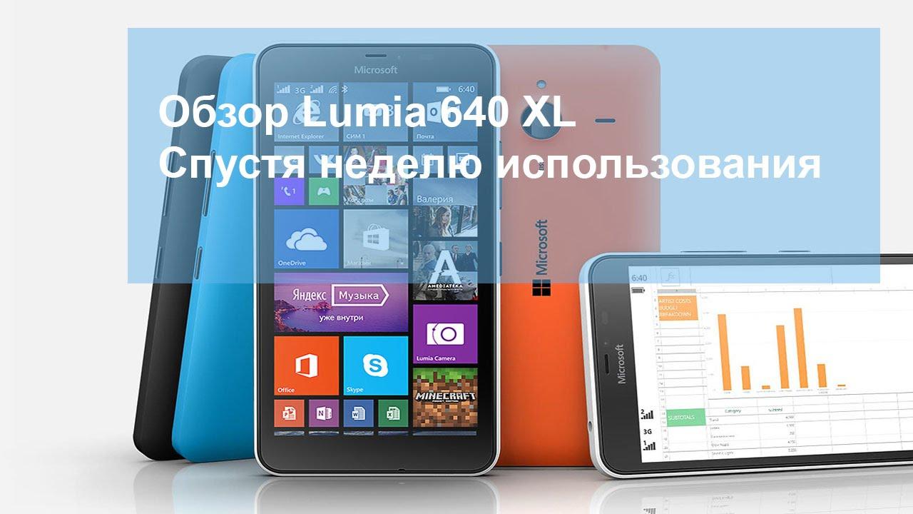 Lumia 640 и 640 XL: предварительный обзор новинок Microsoft .