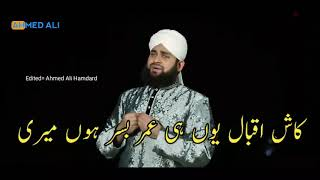 Kaash Iqbal yunhi Umar Basar Meri. Heart touching WhatsApp Status. Ahmed Raza Qadri