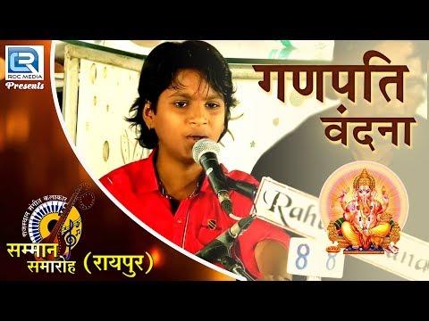 गणपति वंदना की शानदार प्रस्तुति रायपुर से लाइव अनिल नागोरी की आवाज में - सुन कर मजा आगया | जरूर सुने
