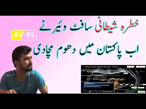 Shetani Mobile Software In Pakistan Must Watch All People This Video