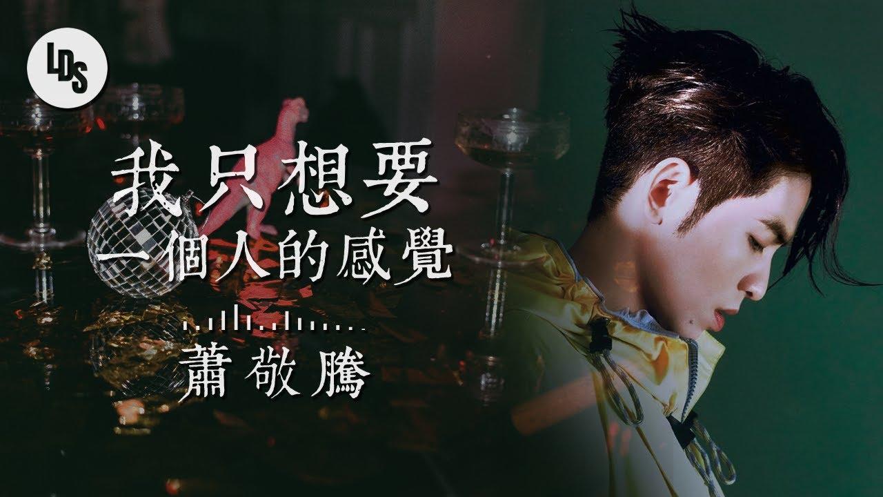 蕭敬騰 Cover【我只想要一個人的感覺】歌詞版 Lyrics|動態歌詞|高音質 - YouTube