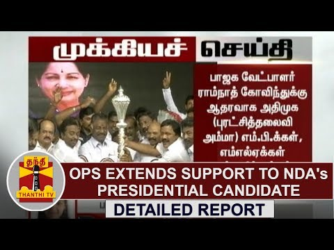 O.Panneerselvam extends support to NDA's Presidential Candidate Ram Nath Kovind