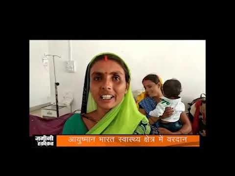 आयुष्मान भारत योजना, कोडरमा