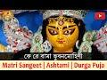 Song : Ke Re Bama Bhuvana Mohini | Durga Puja 2019