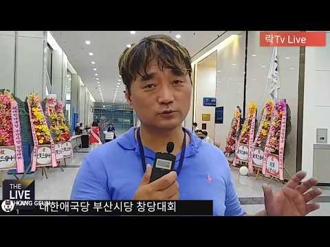 락TV  Live 8/19 대한애국당 부산시당 창당대회