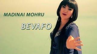 Мадинаи Мохру - Бевафо OFFICIAL VIDEO HD