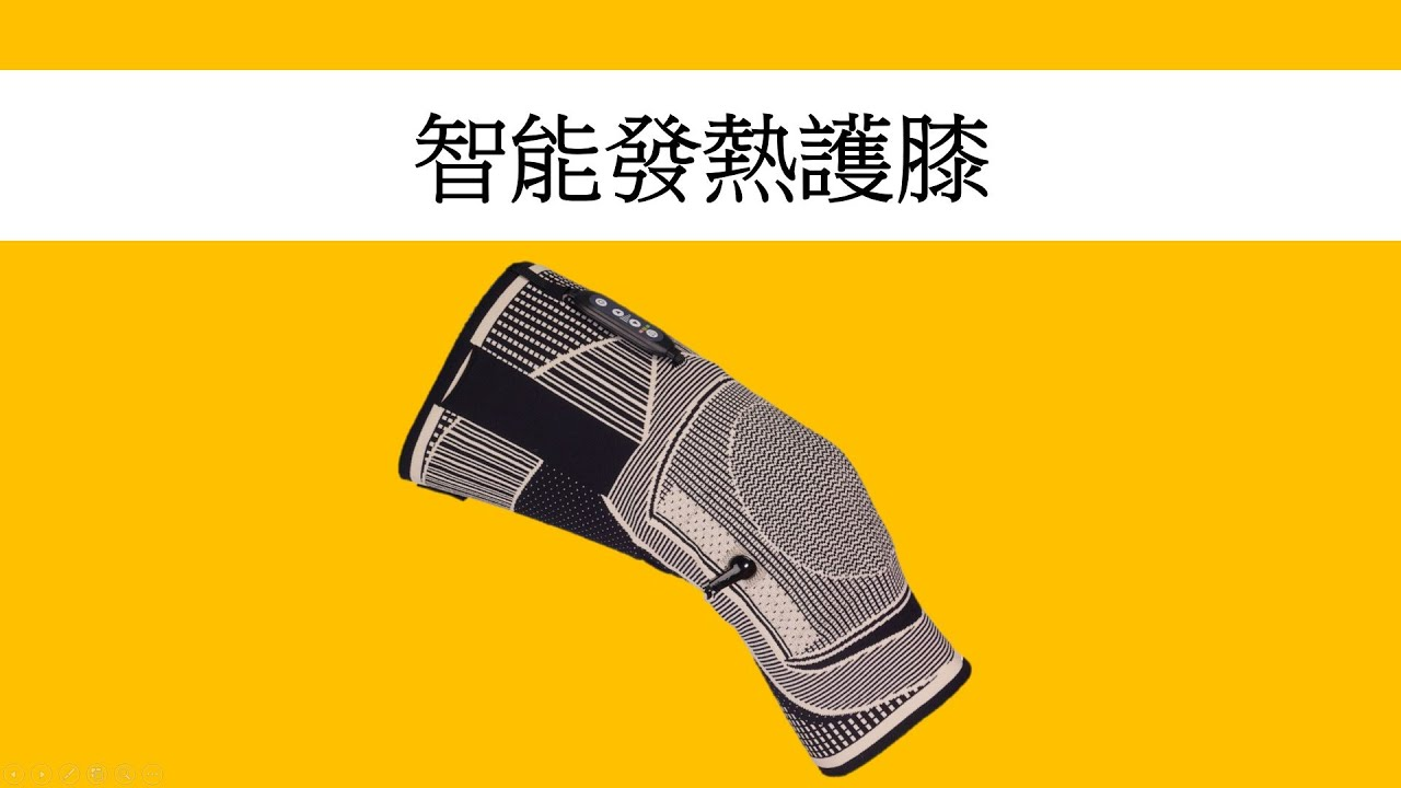 智能發熱護膝@樂齡科技產品介紹