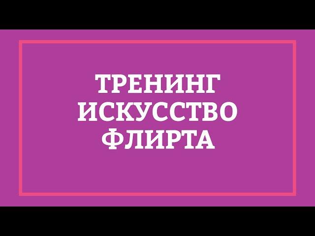 bcfc21a7ea49 Бесплатный мастер-класс Искусство быть женственной и привлекательной