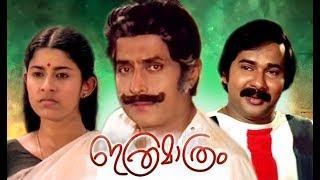 Ithramathram Malayalam Full Movie # Malayalam Full Movie # Malayalam Old Comedy Movies