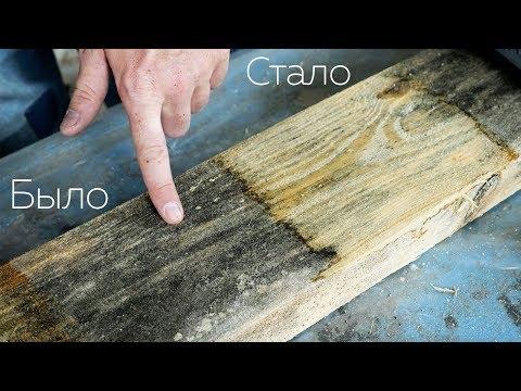 Как отбелить древесину СВОИМИ РУКАМИ