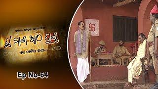 Chha Mana Atha Guntha  Ep 64  Odia Series  Adapted From Fakir Mohan Senapati Novel