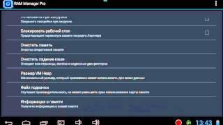 приложения для андроид RAM Manager Pro - приложение для андроид