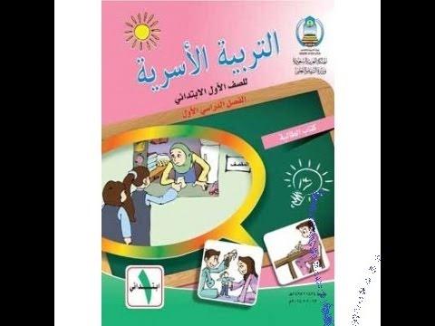 كتاب التربية الاسرية للصف الاول متوسط ف2