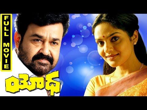 Yodha Telugu Full Movie || Mohanlal,...