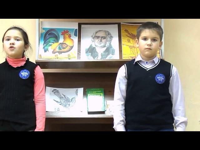 Изображение предпросмотра прочтения – «Учащиеся 3 а класса» читает произведение «Кукушка и Петух» И.А.Крылова