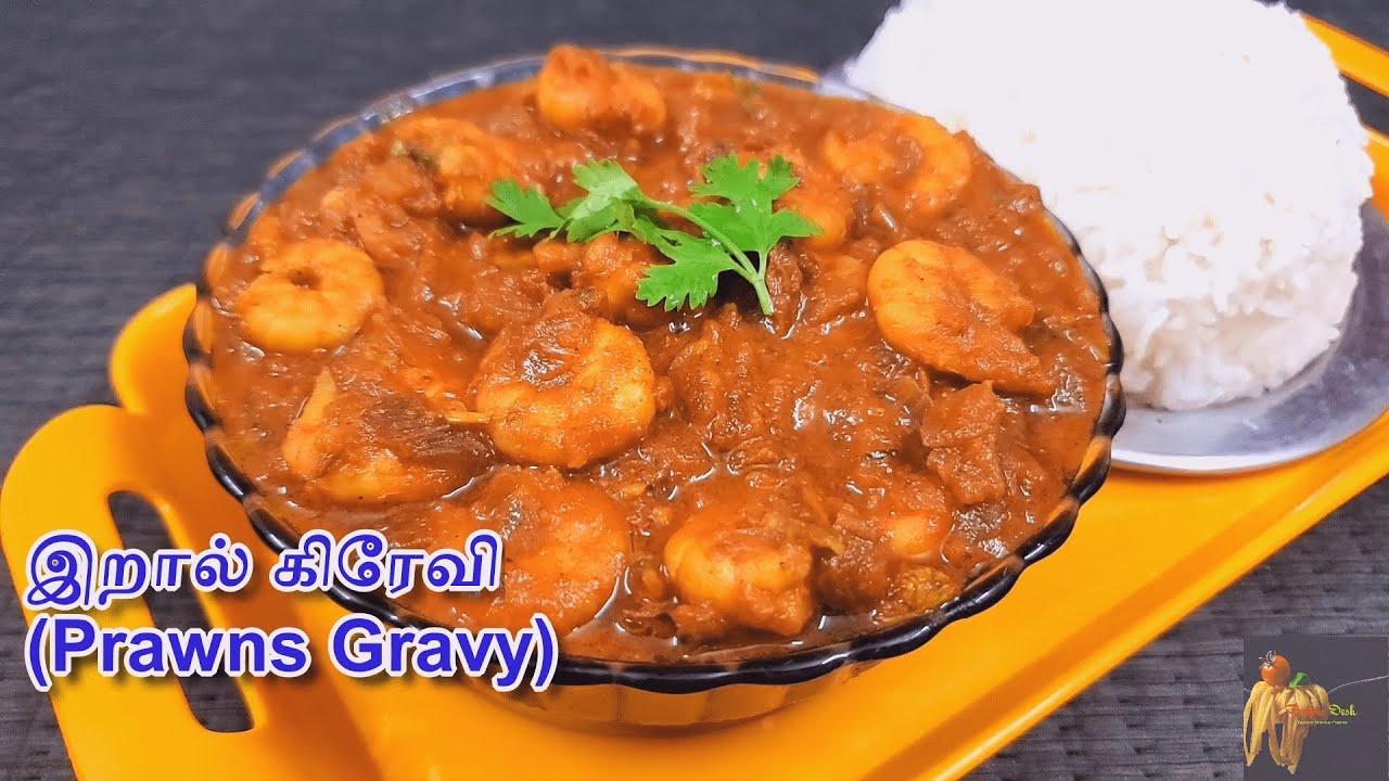 இறால் கிரேவி சுவையாக செய்வது எப்படி|Prawns Gravy Recipe with English Subtitles|Eral Gravy in Tamil